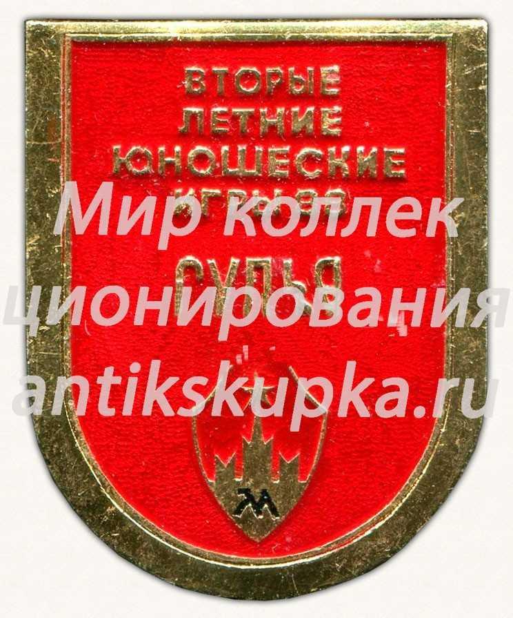 Знак «Вторые летние юношеские игры. 1988. Судья. Москва»