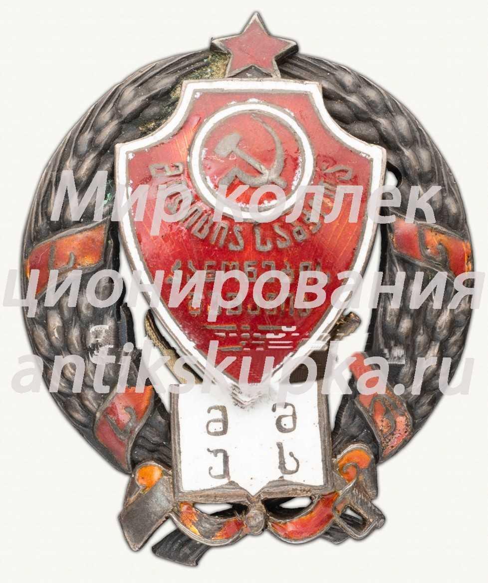 Знак выпускника Тифлисской высшей школы НКВД Грузинской ССР