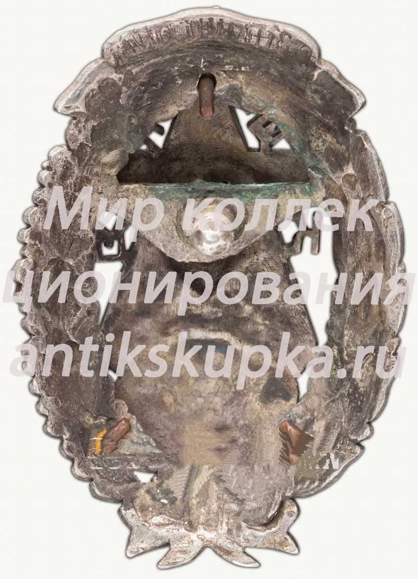 Знак выпускника Всеукраинской школы комсостава милиции имени Балицкого, XI выпуск. 1929