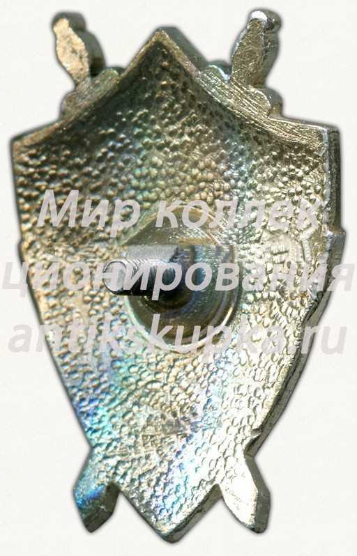 Знак выпускника ВСШ (Высшая следственная школа) МВД СССР. 1967