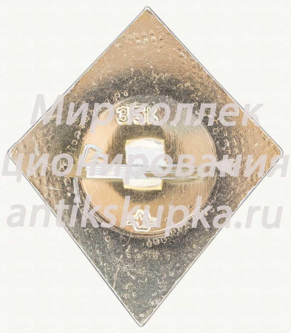 Знак «Высшая школа управления Министерства сельского хозяйства (МСХ) СССР»