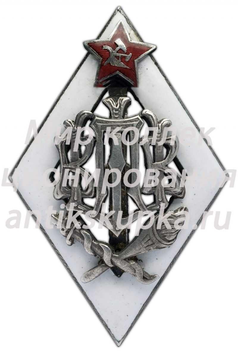 Знак «Высшая военная педагогическая школа»