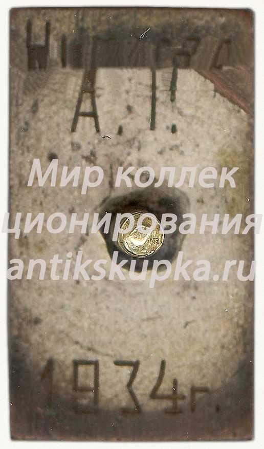 Знак «X лет «Красный Октябрь». Гимнастика. 1934»