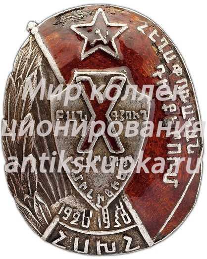 Знак «X(10) лет рабоче-крестьянской милиции Армянской ССР»