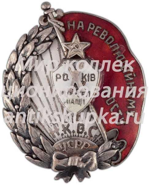 Знак «X(10) лет рабоче-крестьянской милиции Украинской ССР» 4
