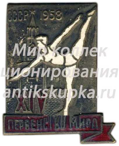Знак «XIV чемпионат мира по спортивной гимнастике. Москва. 1958»