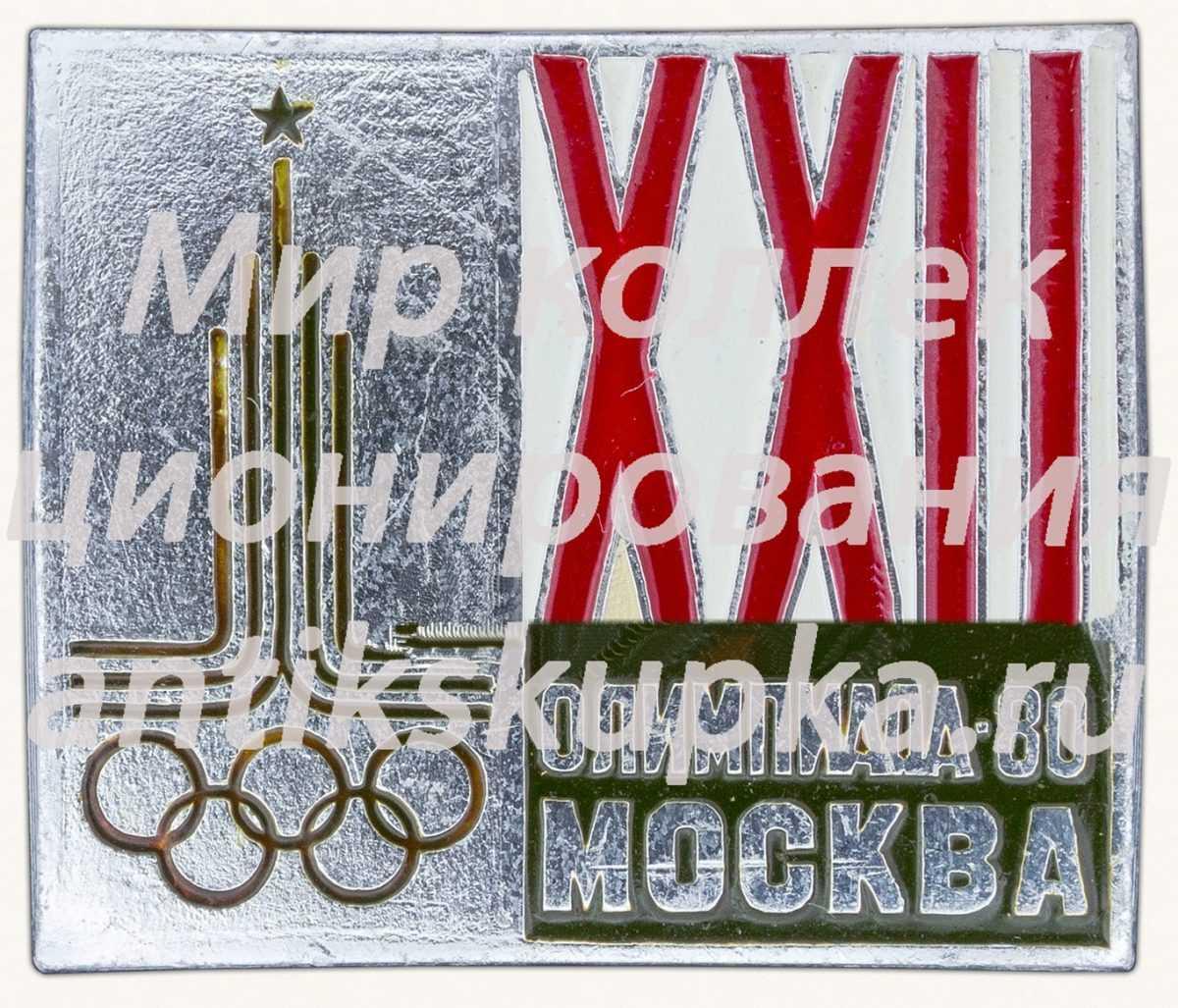 Знак «XX олимпиада. 1980. Москва»