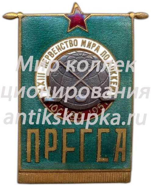 Знак «XXIII Первенство мира по хоккею. Москва 1957. Пресса»
