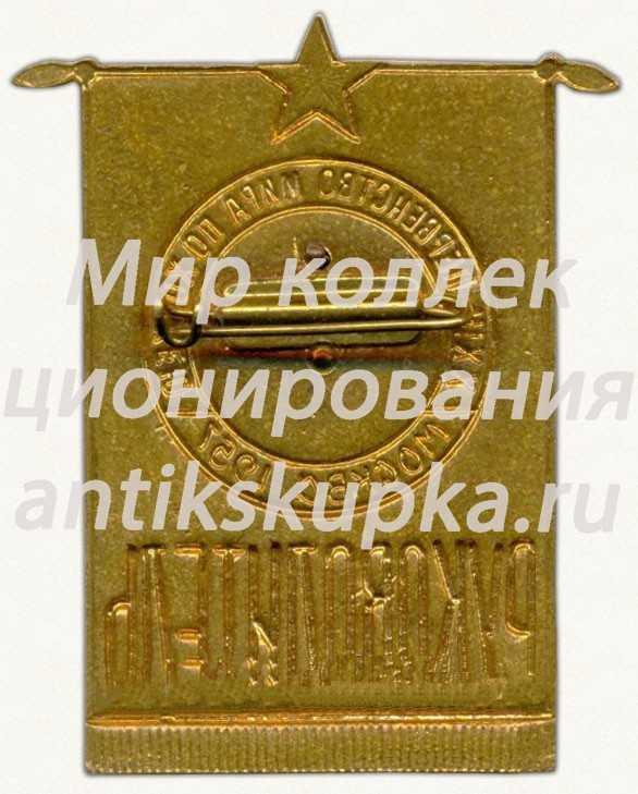 Знак «XXIII Первенство мира по хоккею. Москва 1957. Руководитель»