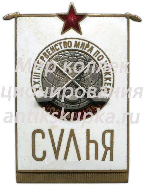 Знак «XXIII Первенство мира по хоккею. Москва 1957. Судья»