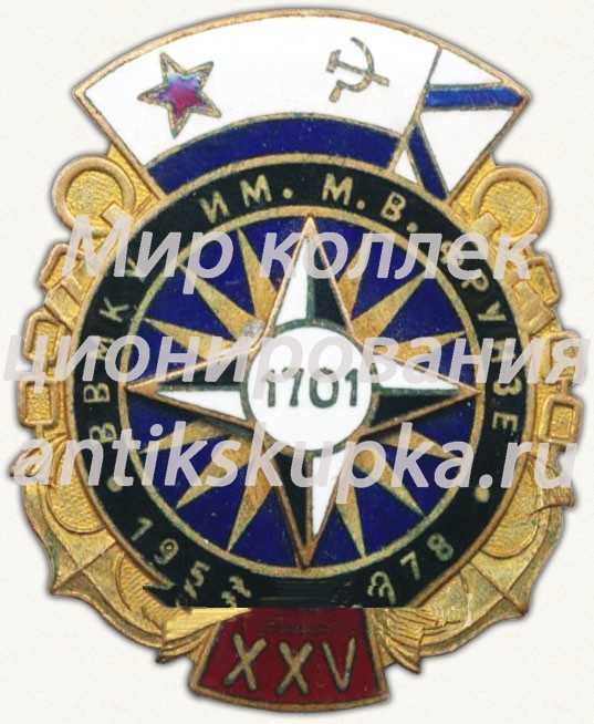 Знак «XXV лет высшему военно-морскому командному училищу им. Фрунзе (ВВМКУ) (1953-1978)»