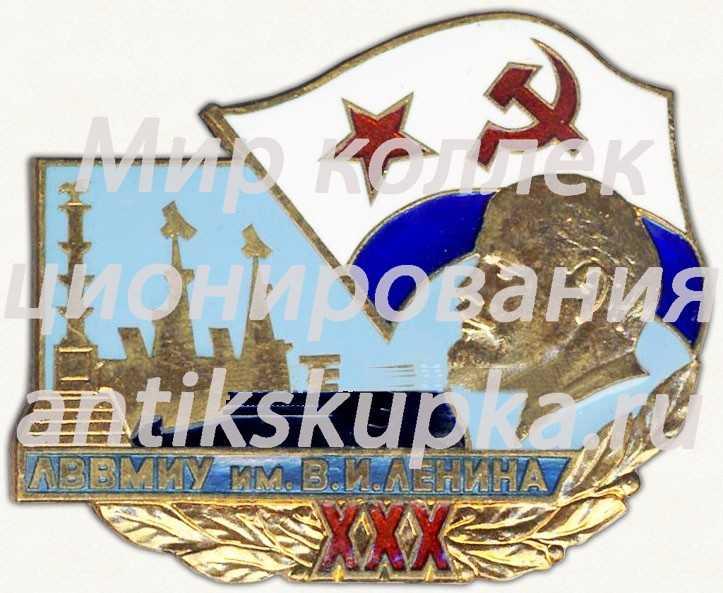 Знак «XXX лет Ленинградскому высшему Военно-морскому инженерному училищу (ЛВВМИУ) им. В.И. Ленина (1948-1978)»