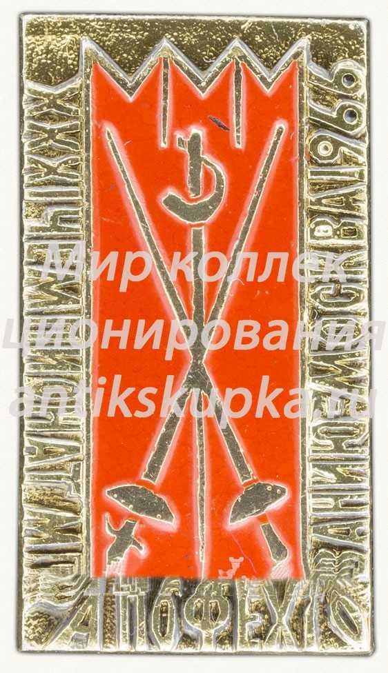 Знак «XXXI чемпионат мира по фехтованию. Москва. 1966»