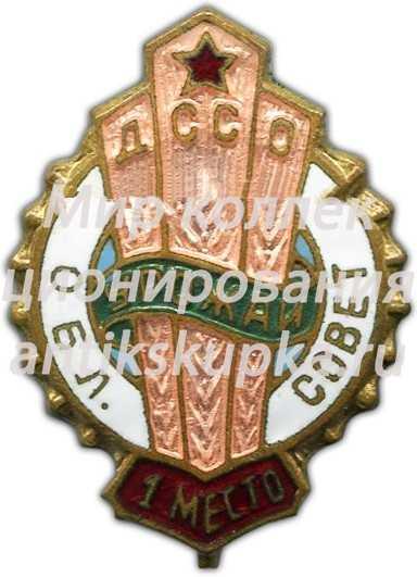 Знак за 1 место добровольное сельское спортивное общество (ДССО) «Урожай». Областной совет