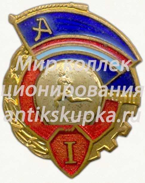 Знак за 1 место ДСО «Авангард». Бег