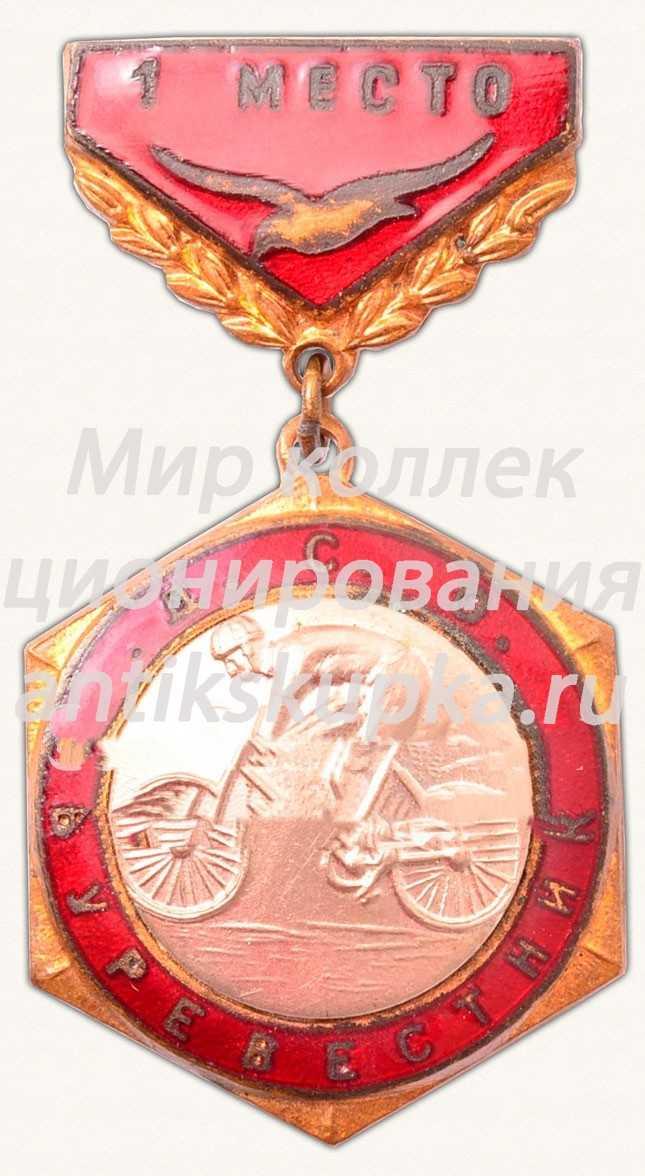 Знак за 1 место в первенстве ДСО «Буревестник». Велосипедный спорт
