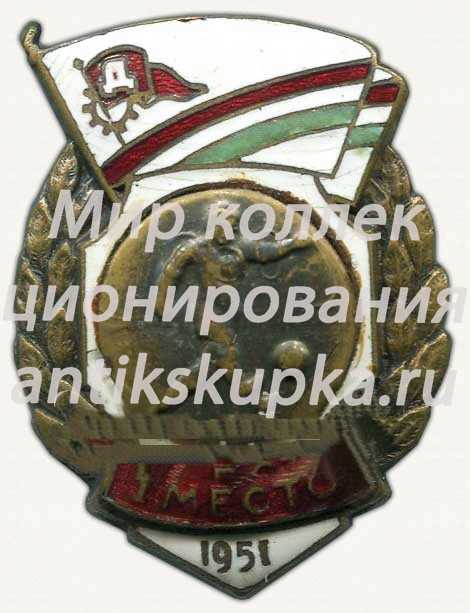 Знак за 1 место в первенстве ДСО «Дзержинец». Футбол. 1951