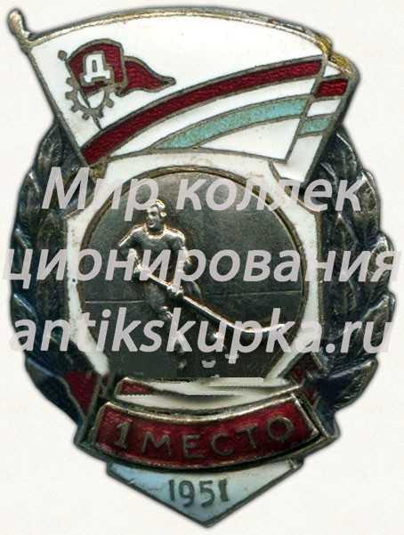 Знак за 1 место в первенстве ДСО «Дзержинец». Хоккей. 1951