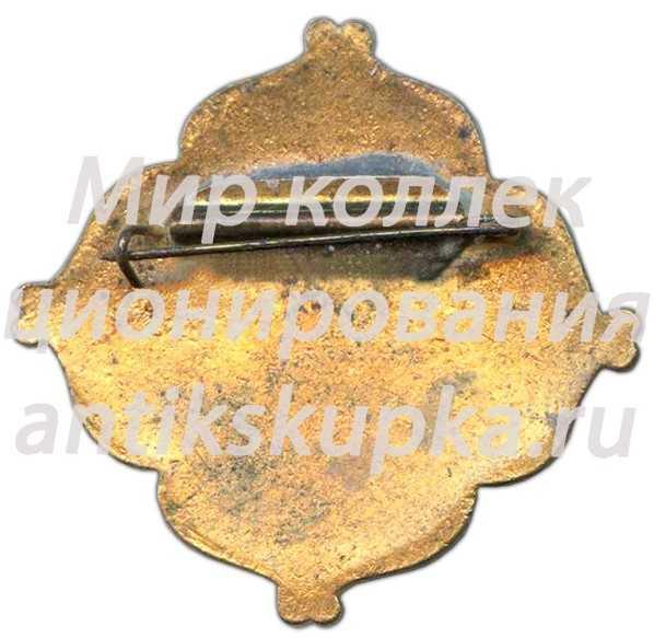 Знак за 1 место в первенстве города Узбекской ССР. Борьба