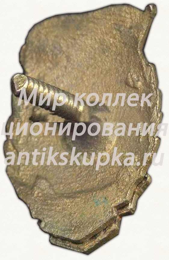 Знак за 1 место в первенстве по боксу ДСО «Химик». 1957