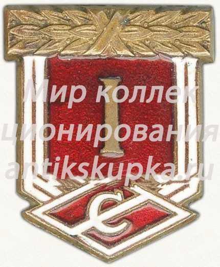 Знак за 1 место всесоюзного первенства ДСО «Спартак»
