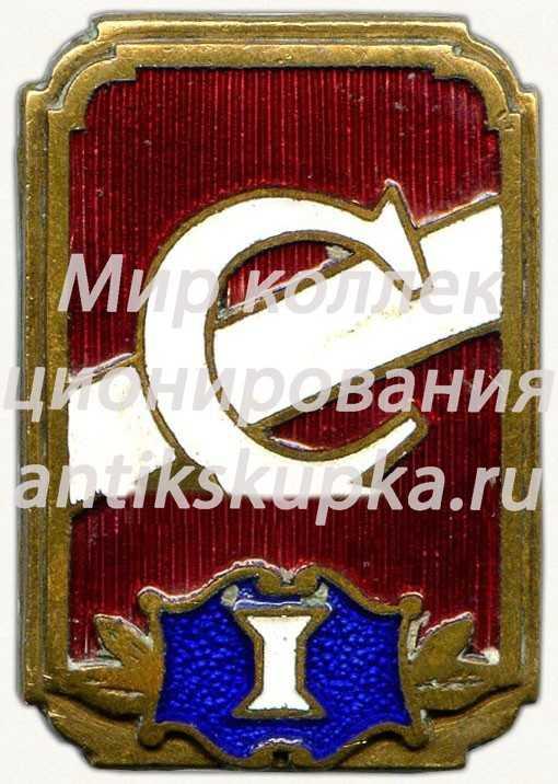 Знак за 1 место всесоюзного первенства ДСО «Спартак». Тип 2