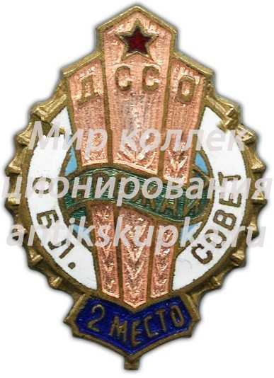 Знак за 2 место добровольное сельское спортивное общество (ДССО) «Урожай». Областной совет