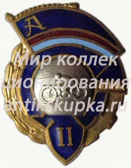 Знак за 2 место ДСО «Авангард». Мотоциклетный спорт