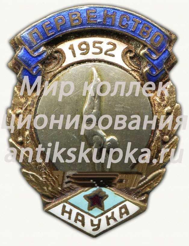 Знак за 2 место первенстве ДСО «Наука». Параллельные брусья. 1952