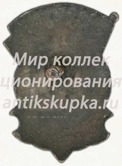 Знак за 2 место по области Казахской ССР. ДСО «Спартак»