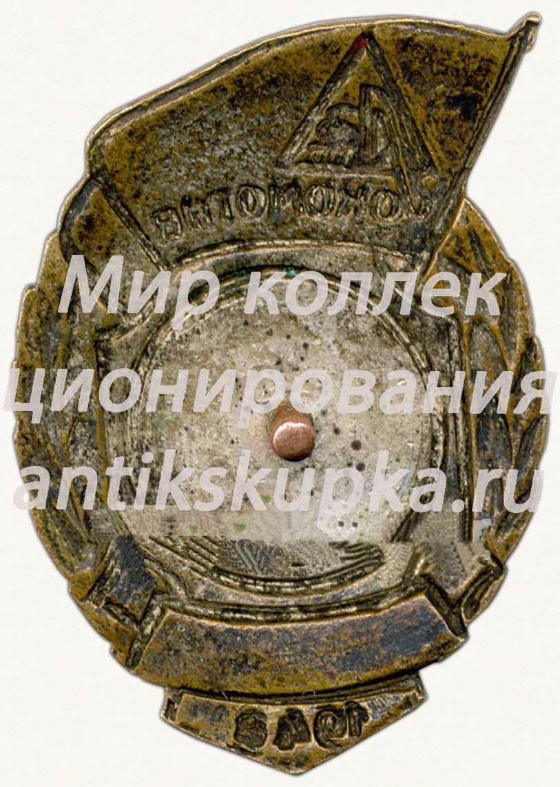 Знак за 2 место в первенстве ДСО «Локомотив». Велоспорт. 1948