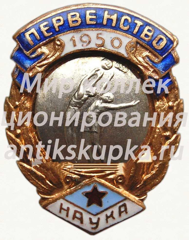 Знак за 2 место в первенстве ДСО «Наука». Баскетбол. 1950