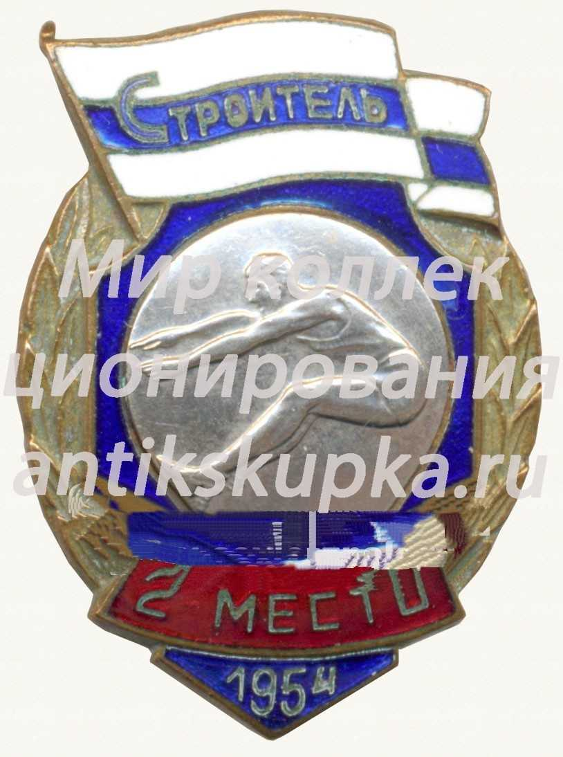 Знак за 2 место в первенстве ДСО «Строитель». Прыжки в длину. 1954
