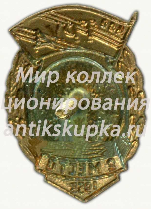 Знак за 2 место в первенстве ДСО «Труд». Автоспорт. 1955