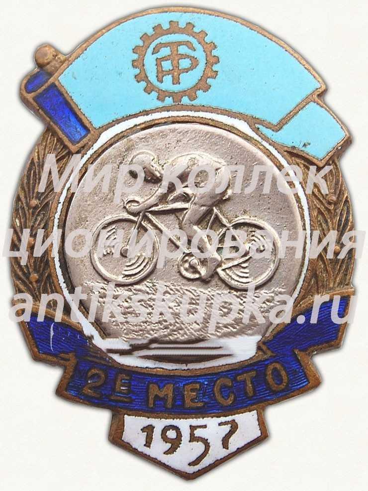 Знак за 2 место в первенстве ДСО «Трудовые резервы». Велосипед. 1957