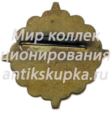 Знак за 2 место в первенстве города Казахской ССР