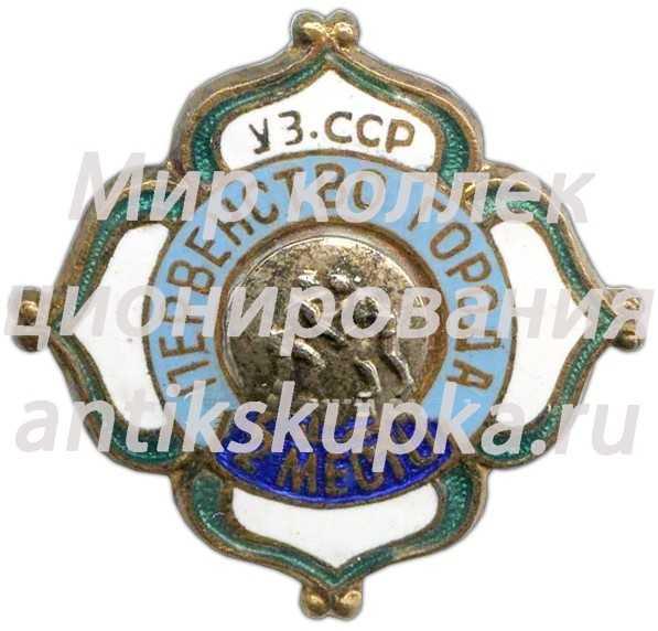 Знак за 2 место в первенстве города Узбекской ССР. Борьба