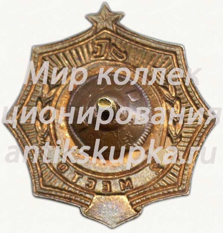 Знак за 2 место в первенстве Ленинграда. Гребля