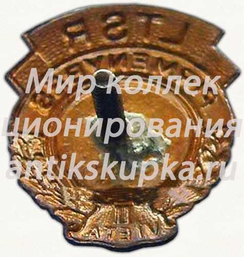 Знак за 2 место в первенстве Литовской ССР. Борьба