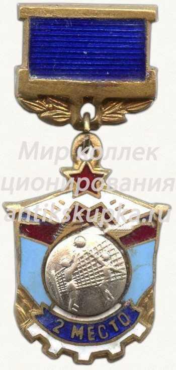 Знак за 2 место в первенстве Москвы. Волейбол