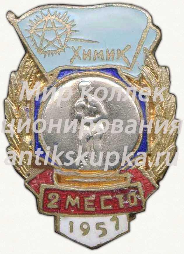 Знак за 2 место в первенстве по боксу ДСО «Химик». 1957