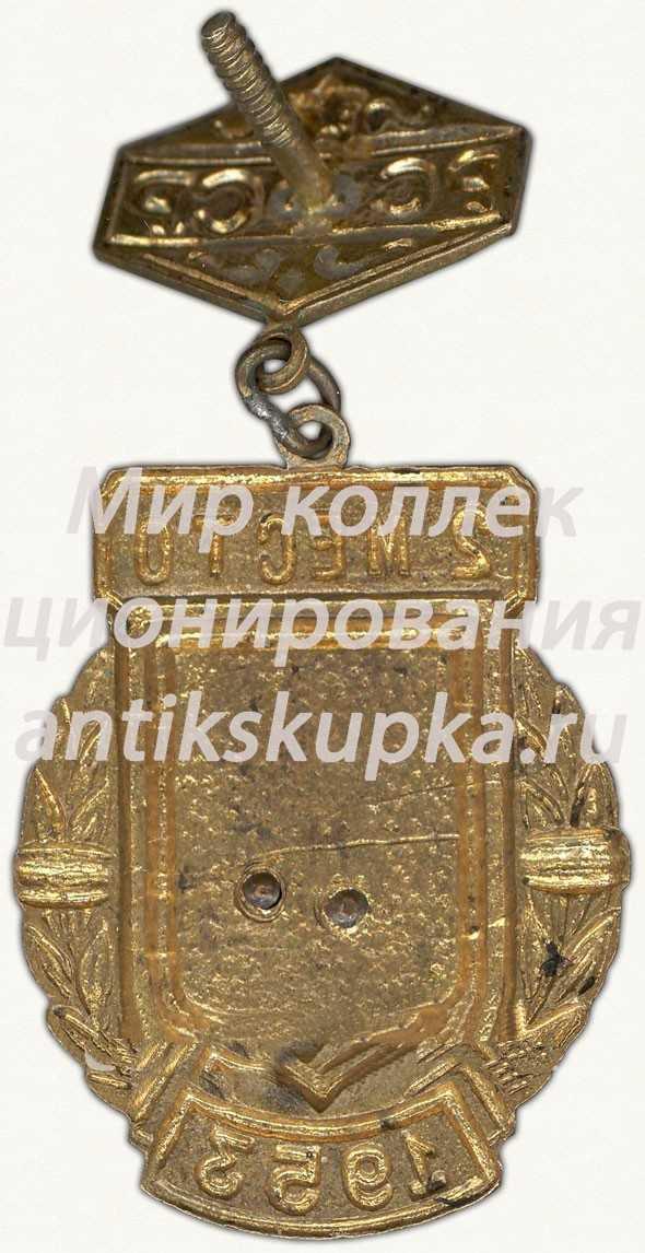 Знак за 2 место в первенстве РСФСР по баскетболу. 1953