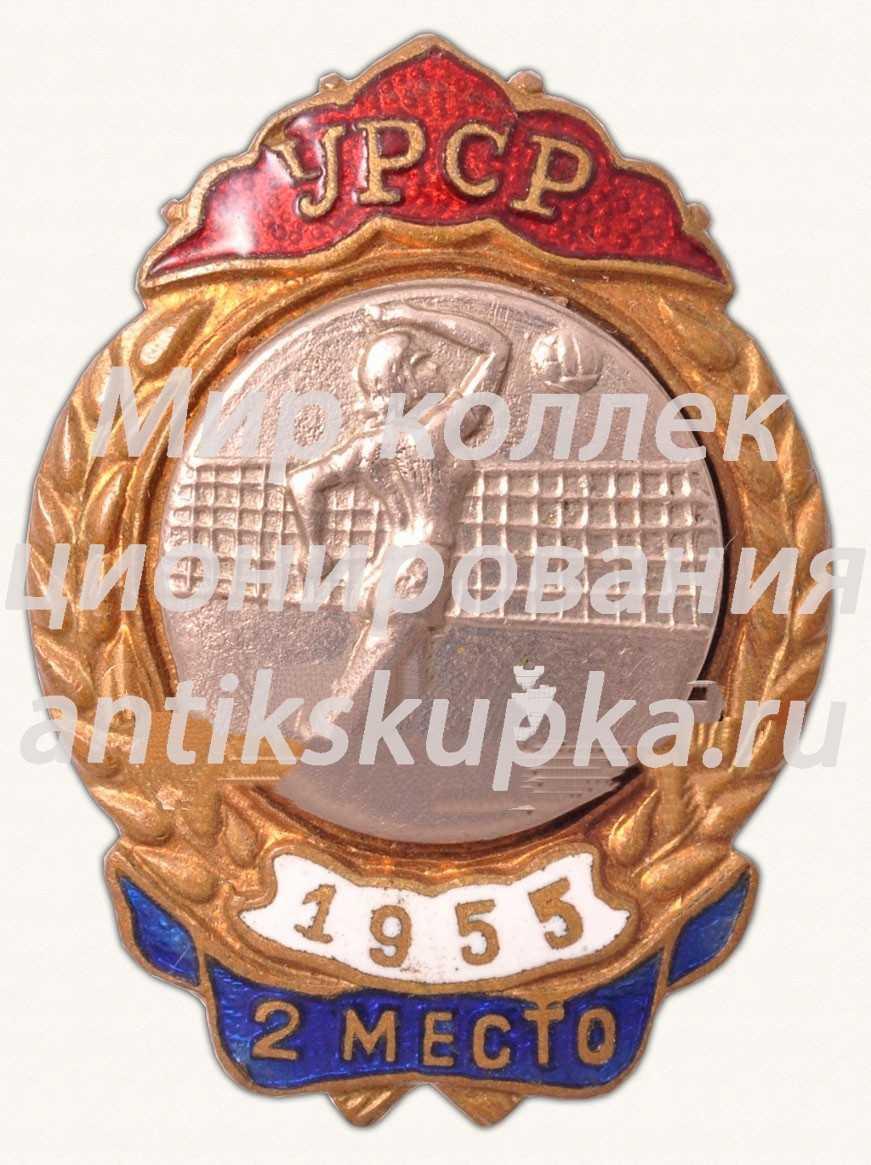 Знак за 2 место в первенстве Украинской ССР. Волейбол. 1955