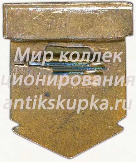 Знак за 2 место всесоюзного первенства ДСО «Спартак»