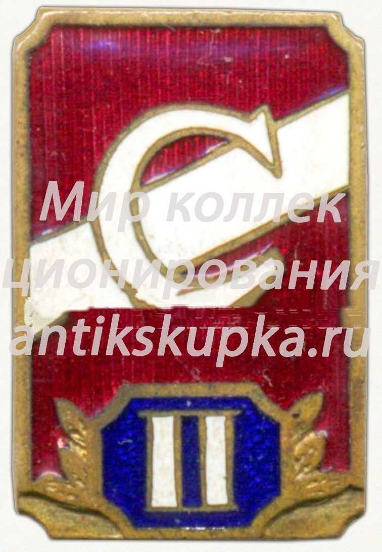 Знак за 2 место всесоюзного первенства ДСО «Спартак». Тип 2