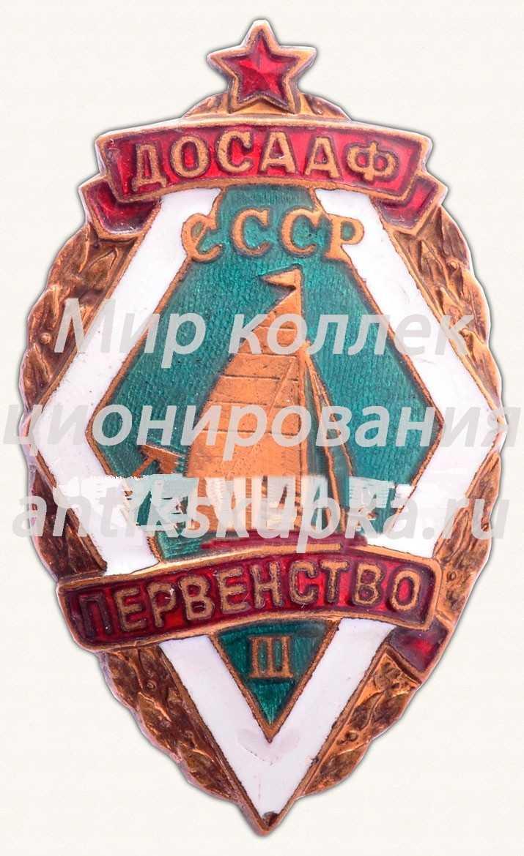 Знак за 3-е место в первенстве ДОСААФ СССР по водным видам спорта