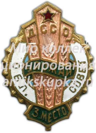 Знак за 3 место добровольное сельское спортивное общество (ДССО) «Урожай». Областной совет