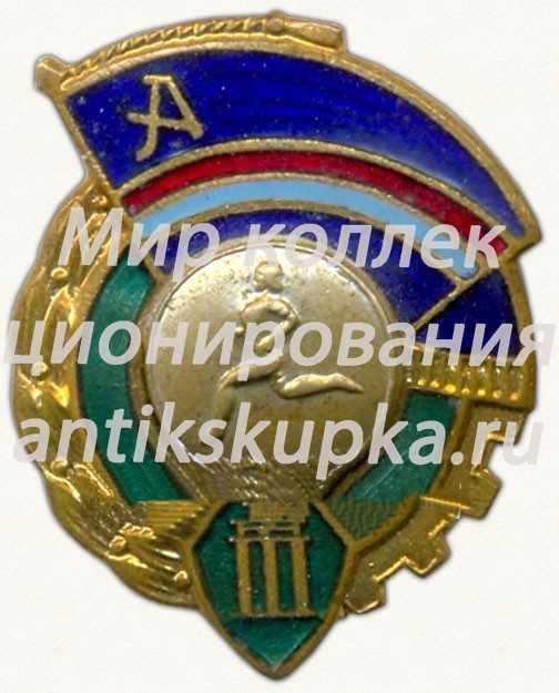 Знак за 3 место ДСО «Авангард». Бег