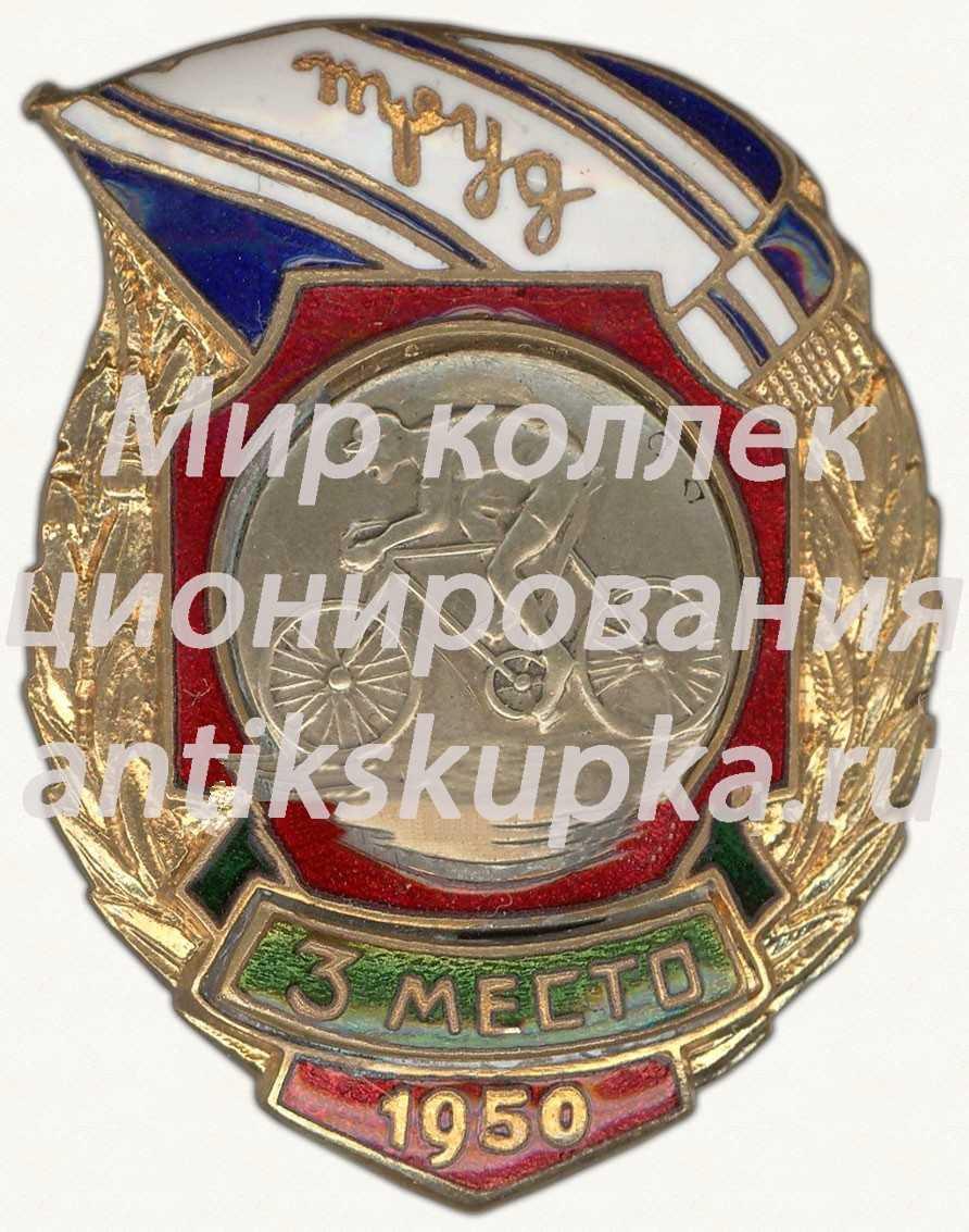 Знак за 3 место ДСО «Труд». Велоспорт. 1950