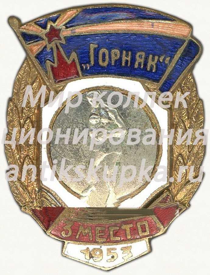 Знак за 3 место в первенстве ДСО «Горняк». Бокс. 1953